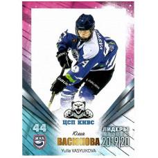 ЮЛИЯ ВАСЮКОВА (СКСО Екатеринбург) 2019-20 Sereal ЛИДЕРЫ КХЛ 12 сезон (ЖХЛ)