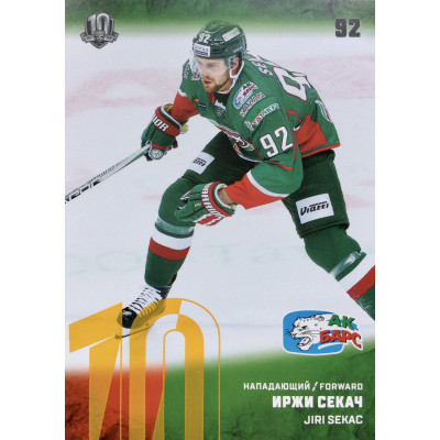 ИРЖИ СЕКАЧ (Ак Барс) 2017-18 Sereal КХЛ 10 сезон (жёлтая)
