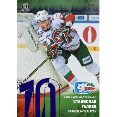 СТАНИСЛАВ ГАЛИЕВ (Ак Барс) 2017-18 Sereal КХЛ 10 сезон (фиолетовая)