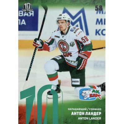 АНТОН ЛАНДЕР (Ак Барс) 2017-18 Sereal КХЛ 10 сезон (зелёная)