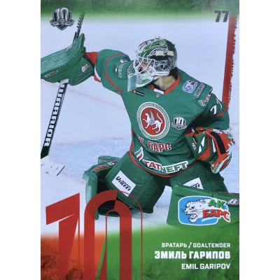 ЭМИЛЬ ГАРИПОВ (Ак Барс) 2017-18 Sereal КХЛ 10 сезон (красная)