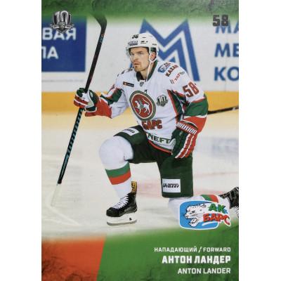 АНТОН ЛАНДЕР (Ак Барс) 2017-18 Sereal КХЛ 10 сезон