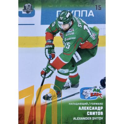 АЛЕКСАНДР СВИТОВ (Ак Барс) 2017-18 Sereal КХЛ 10 сезон (жёлтая)