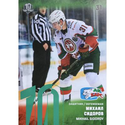 МИХАИЛ СИДОРОВ (Ак Барс) 2017-18 Sereal КХЛ 10 сезон (зелёная)