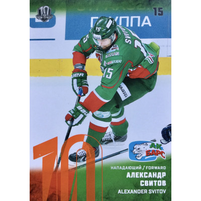 АЛЕКСАНДР СВИТОВ (Ак Барс) 2017-18 Sereal КХЛ 10 сезон (оранжевая)