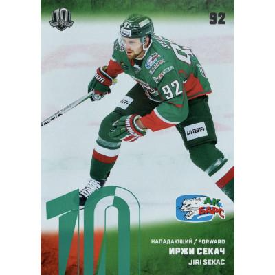 ИРЖИ СЕКАЧ (Ак Барс) 2017-18 Sereal КХЛ 10 сезон (зелёная)