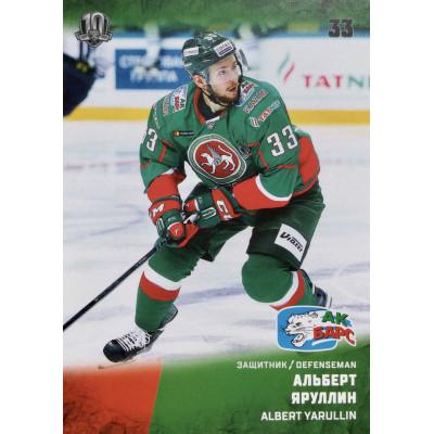 АЛЬБЕРТ ЯРУЛЛИН (Ак Барс) 2017-18 Sereal КХЛ 10 сезон