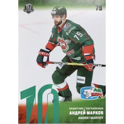 АНДРЕЙ МАРКОВ (Ак Барс) 2017-18 Sereal КХЛ 10 сезон (зелёная)