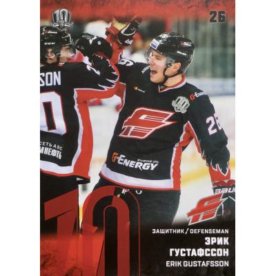 ЭРИК ГУСТАФССОН (Авангард) 2017-18 Sereal КХЛ 10 сезон (красная)