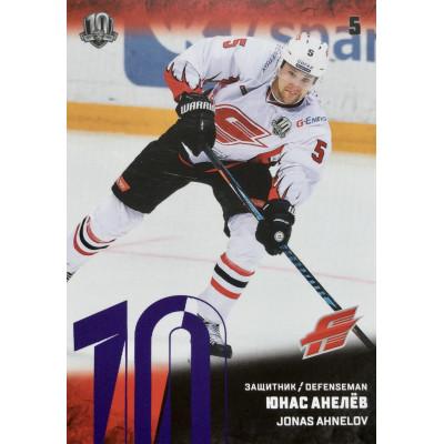 ЮНАС АНЕЛЕВ (Авангард) 2017-18 Sereal КХЛ 10 сезон (фиолетовая)