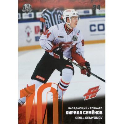 КИРИЛЛ СЕМЕНОВ (Авангард) 2017-18 Sereal КХЛ 10 сезон (оранжевая)