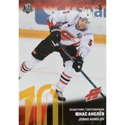 ЮНАС АНЕЛЕВ (Авангард) 2017-18 Sereal КХЛ 10 сезон (желтая)
