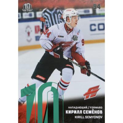 КИРИЛЛ СЕМЕНОВ (Авангард) 2017-18 Sereal КХЛ 10 сезон (зелёная)