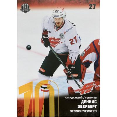 ДЕННИС ЭВЕРБЕРГ (Авангард) 2017-18 Sereal КХЛ 10 сезон (жёлтая)