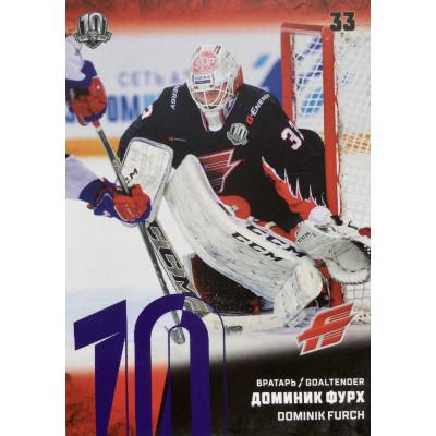 ДОМИНИК ФУРХ (Авангард) 2017-18 Sereal КХЛ 10 сезон (фиолетовая)