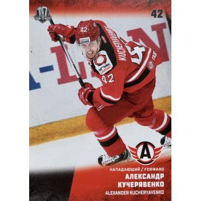 АЛЕКСАНДР КУЧЕРЯВЕНКО (Автомобилист) 2017-18 Sereal КХЛ 10 сезон