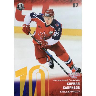КИРИЛЛ КАПРИЗОВ (ЦСКА) 2017-18 Sereal КХЛ 10 сезон (желтая)