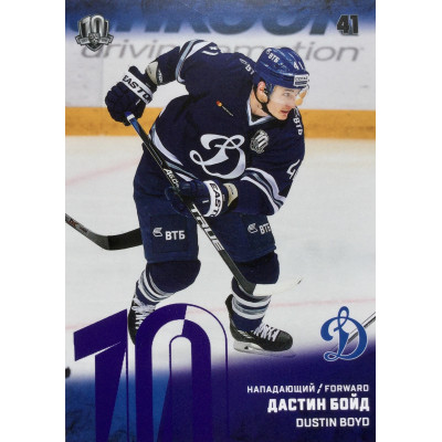 ДАСТИН БОЙД (Динамо Москва) 2017-18 Sereal КХЛ 10 сезон (фиолетовая)