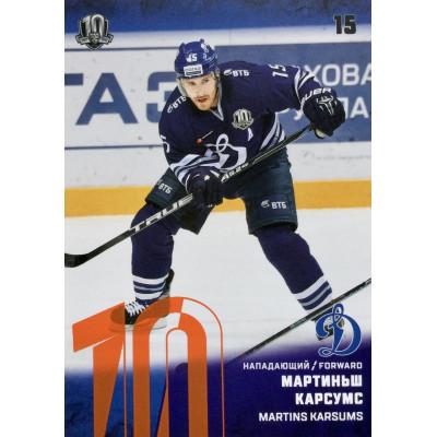 МАРТИНЬШ КАРСУМС (Динамо Москва) 2017-18 Sereal КХЛ 10 сезон (оранжевая)