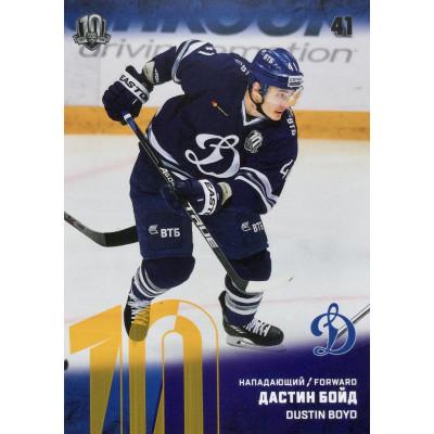 ДАСТИН БОЙД (Динамо Москва) 2017-18 Sereal КХЛ 10 сезон (жёлтая)