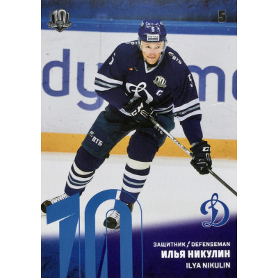 ИЛЬЯ НИКУЛИН (Динамо Москва) 2017-18 Sereal КХЛ 10 сезон (синяя)