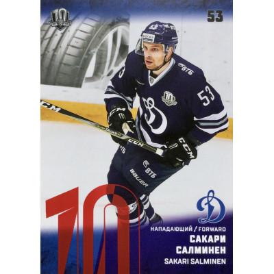 САКАРИ САЛМИНЕН (Динамо Москва) 2017-18 Sereal КХЛ 10 сезон (красная)