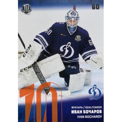 ИВАН БОЧАРОВ (Динамо Москва) 2017-18 Sereal КХЛ 10 сезон (оранжевая)