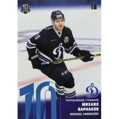 МИХАИЛ ВАРНАКОВ (Динамо Москва) 2017-18 Sereal КХЛ 10 сезон (синяя)