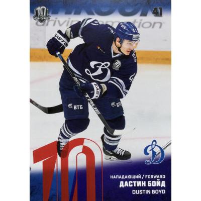 ДАСТИН БОЙД (Динамо Москва) 2017-18 Sereal КХЛ 10 сезон (красная)