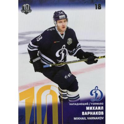 МИХАИЛ ВАРНАКОВ (Динамо Москва) 2017-18 Sereal КХЛ 10 сезон (жёлтая)