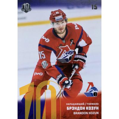БРЭНДОН КОЗУН (Локомотив) 2017-18 Sereal КХЛ 10 сезон (жёлтая)