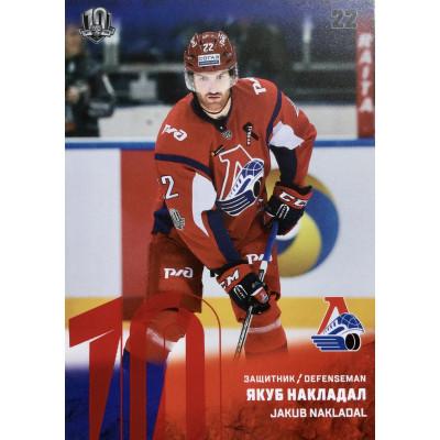 ЯКУБ НАКЛАДАЛ (Локомотив) 2017-18 Sereal КХЛ 10 сезон (красная)