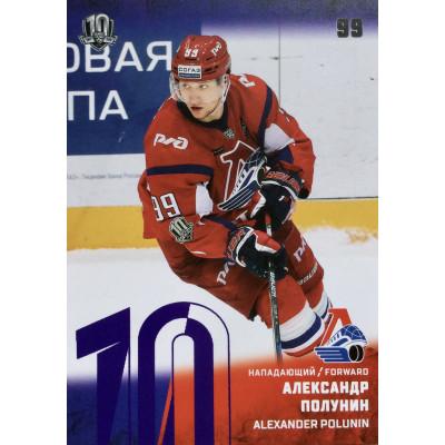 АЛЕКСАНДР ПОЛУНИН (Локомотив) 2017-18 Sereal КХЛ 10 сезон (фиолетовая)