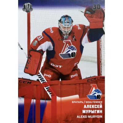 АЛЕКСЕЙ МУРЫГИН (Локомотив) 2017-18 Sereal КХЛ 10 сезон (красная)
