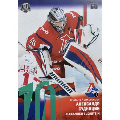 АЛЕКСАНДР СУДНИЦИН (Локомотив) 2017-18 Sereal КХЛ 10 сезон (зелёная)