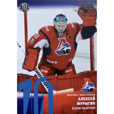 АЛЕКСЕЙ МУРЫГИН (Локомотив) 2017-18 Sereal КХЛ 10 сезон (синяя)
