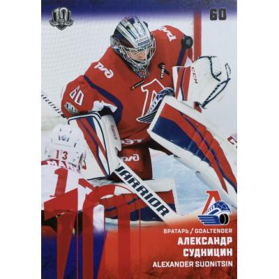 АЛЕКСАНДР СУДНИЦИН (Локомотив) 2017-18 Sereal КХЛ 10 сезон (красная)