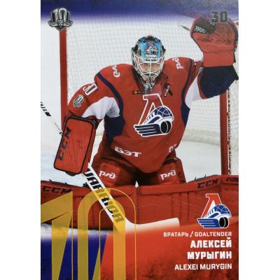 АЛЕКСЕЙ МУРЫГИН (Локомотив) 2017-18 Sereal КХЛ 10 сезон (жёлтая)