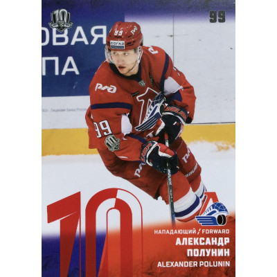 АЛЕКСАНДР ПОЛУНИН (Локомотив) 2017-18 Sereal КХЛ 10 сезон (красная)