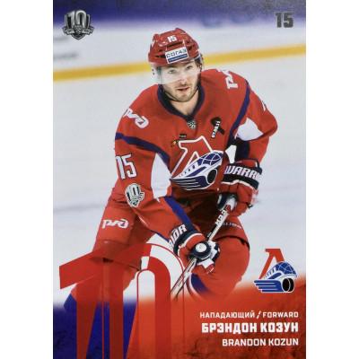 БРЭНДОН КОЗУН (Локомотив) 2017-18 Sereal КХЛ 10 сезон (красная)
