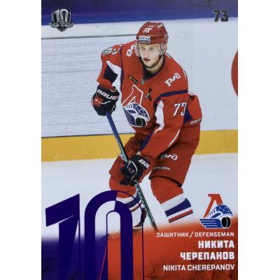 НИКИТА ЧЕРЕПАНОВ (Локомотив) 2017-18 Sereal КХЛ 10 сезон (фиолетовая)