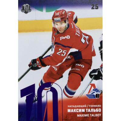 МАКСИМ ТАЛЬБО (Локомотив) 2017-18 Sereal КХЛ 10 сезон (фиолетовая)