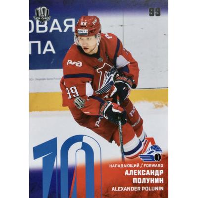 АЛЕКСАНДР ПОЛУНИН (Локомотив) 2017-18 Sereal КХЛ 10 сезон (синяя)