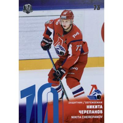 НИКИТА ЧЕРЕПАНОВ (Локомотив) 2017-18 Sereal КХЛ 10 сезон (синяя)