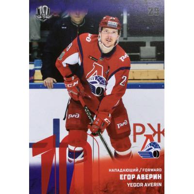 ЕГОР АВЕРИН (Локомотив) 2017-18 Sereal КХЛ 10 сезон (красная)