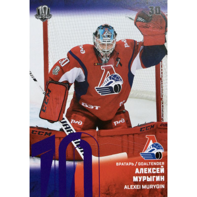 АЛЕКСЕЙ МУРЫГИН (Локомотив) 2017-18 Sereal КХЛ 10 сезон (фиолетовая)