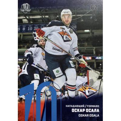 ОСКАР ОСАЛА (Металлург) 2017-18 Sereal КХЛ 10 сезон (синяя)