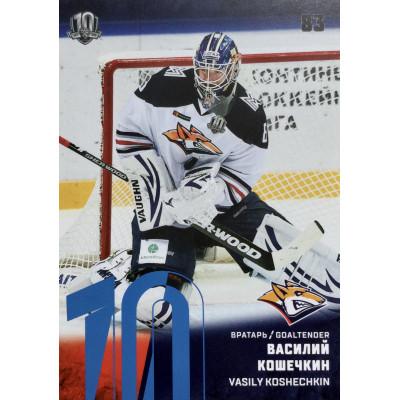 ВАСИЛИЙ КОШЕЧКИН (Металлург) 2017-18 Sereal КХЛ 10 сезон (синяя)