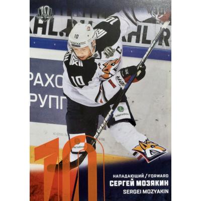 СЕРГЕЙ МОЗЯКИН (Металлург) 2017-18 Sereal КХЛ 10 сезон (оранжевая)