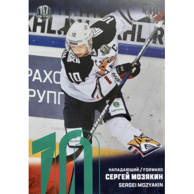СЕРГЕЙ МОЗЯКИН (Металлург) 2017-18 Sereal КХЛ 10 сезон (зелёная)